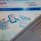 как зарегистрироваться на сайте госуслуги пошаговая инструкция