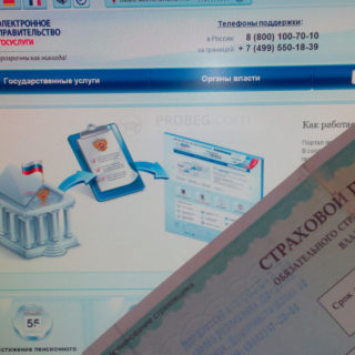Инструкция по регистрации на сайте Госуслуги