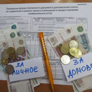 Как оплачиваются и рассчитываются общедомовые нужды в квитанции