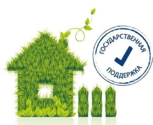 Как получить ипотеку с государственной поддержкой