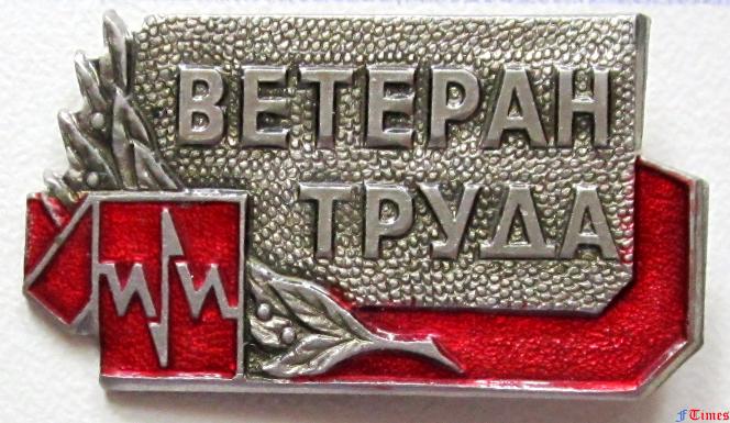 Какие льготы положены ветерану труда в Москве и регионах