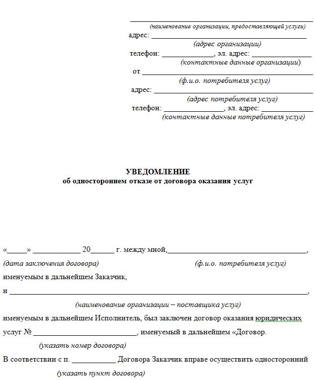 Сателлит информацмонное письмо о расторжении договора