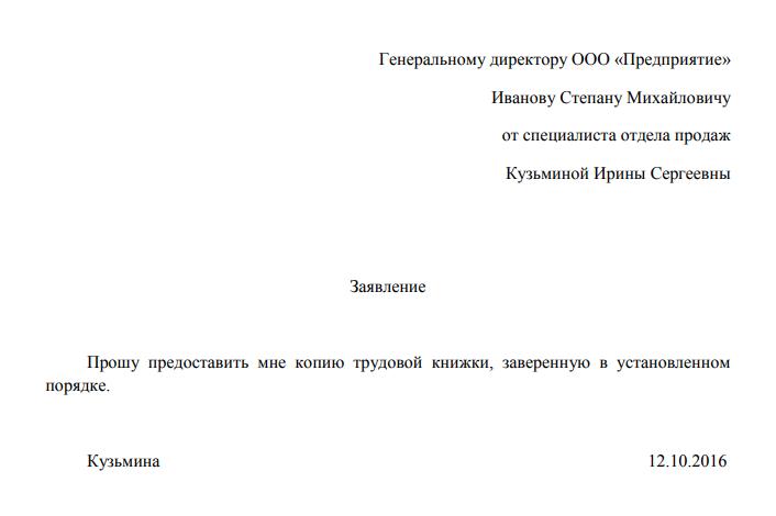 нашей базе заявление на выдачу копии трудовоц книжки валют банках Новосибирска