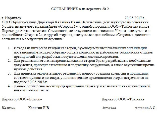 Образец договора о намерениях
