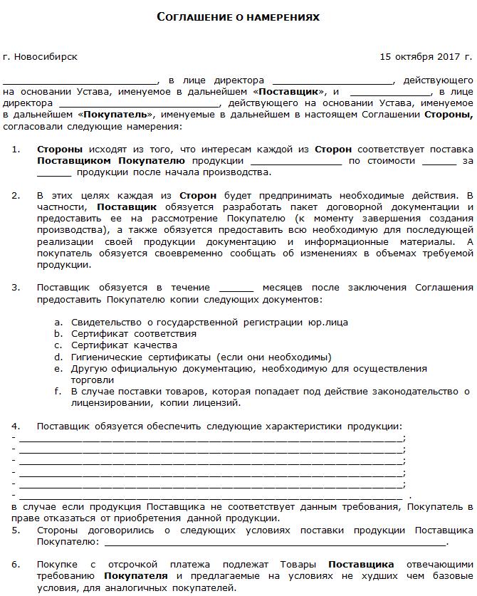 Договор подряда на ремонт техники между юридическими лицами