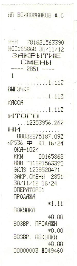 z отчёт Правила съема на обычной и онлайн кассе ОКА 102К
