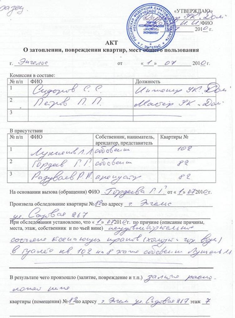 Изображение - Составление акта о затоплении квартиры image7-1