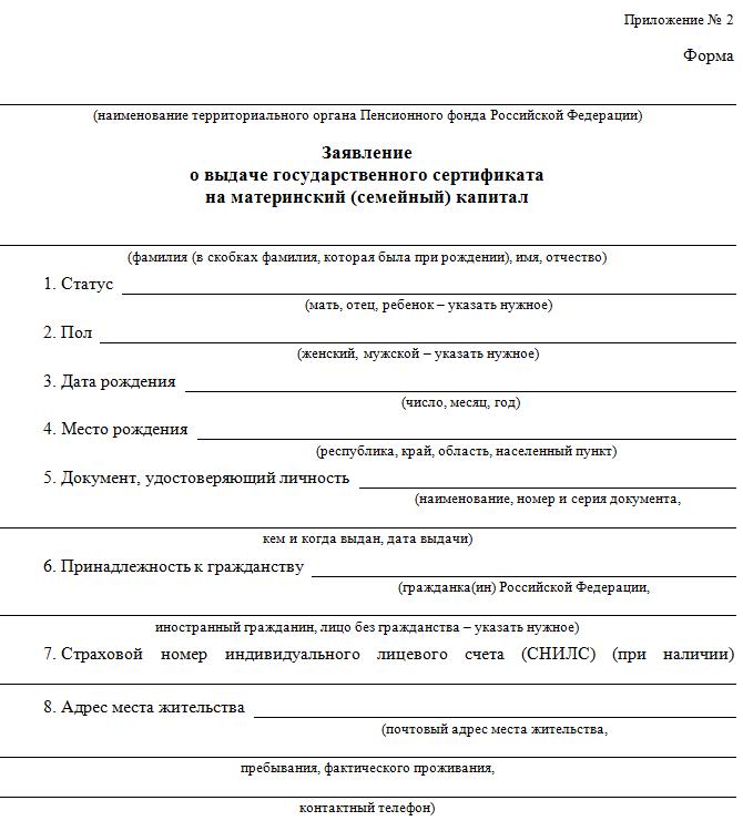Образец заявления о выдаче сертификата на материнский капитал