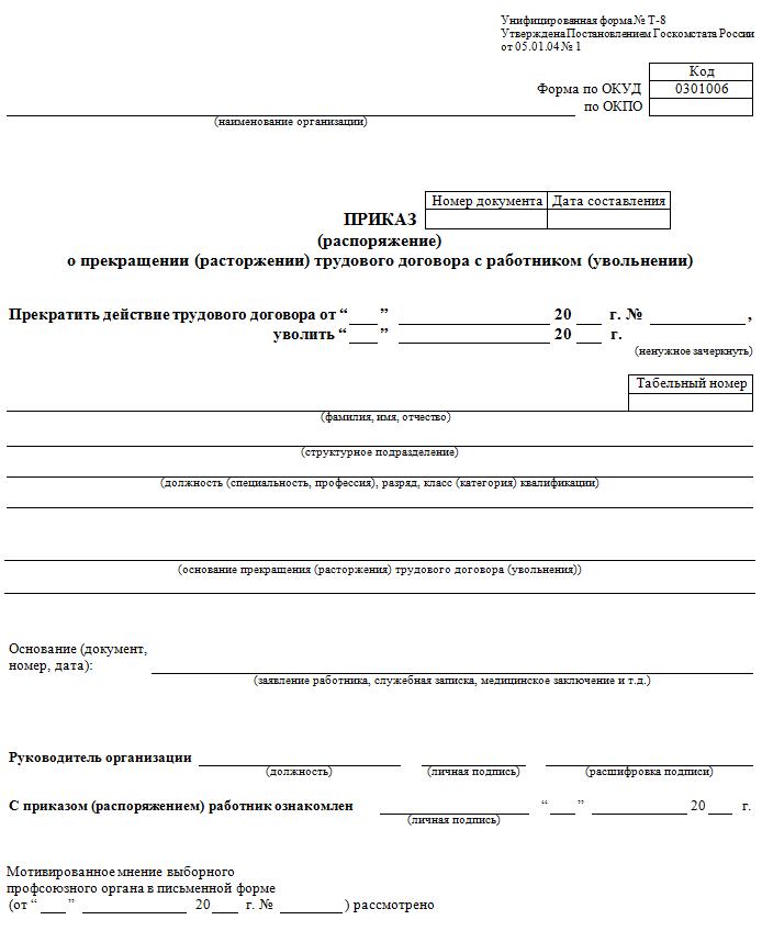 Бланк приказа об увольнении
