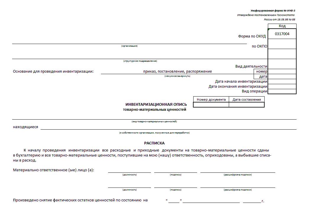Пустой бланк документа