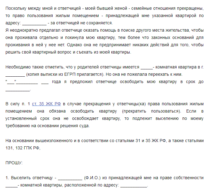 Исковое заявление о выселении из квартиры: Образец составления