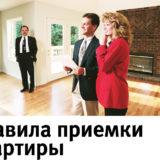 Прием квартиры в новостройке