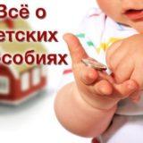 Документы для детского пособия