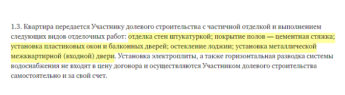 Текст договора ДДУ