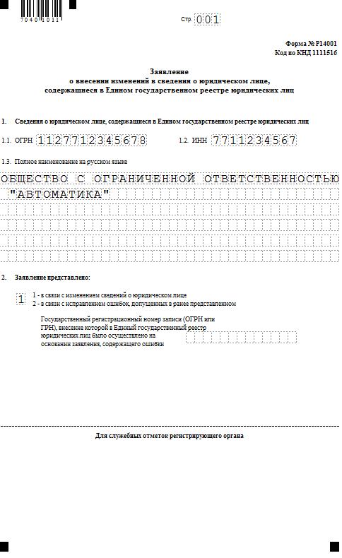 Форма Р14001 образец заполнения