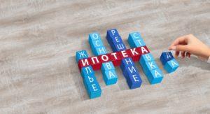Что нужно для одобрения ипотеки