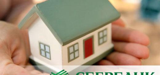 Оценка квартиры для ипотеки в сбербанке