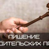 Основания для лишние родительских прав отца