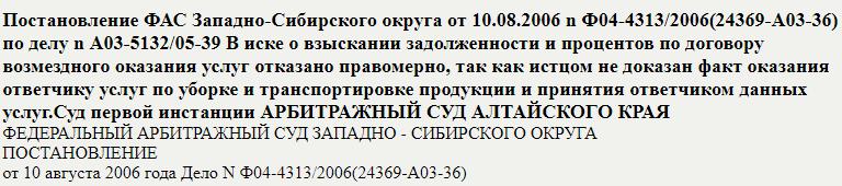 Постановление ФАС
