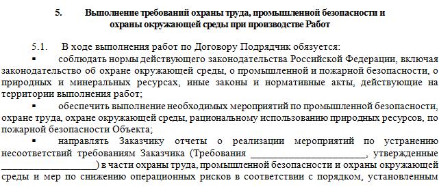 Выполнение требований договора