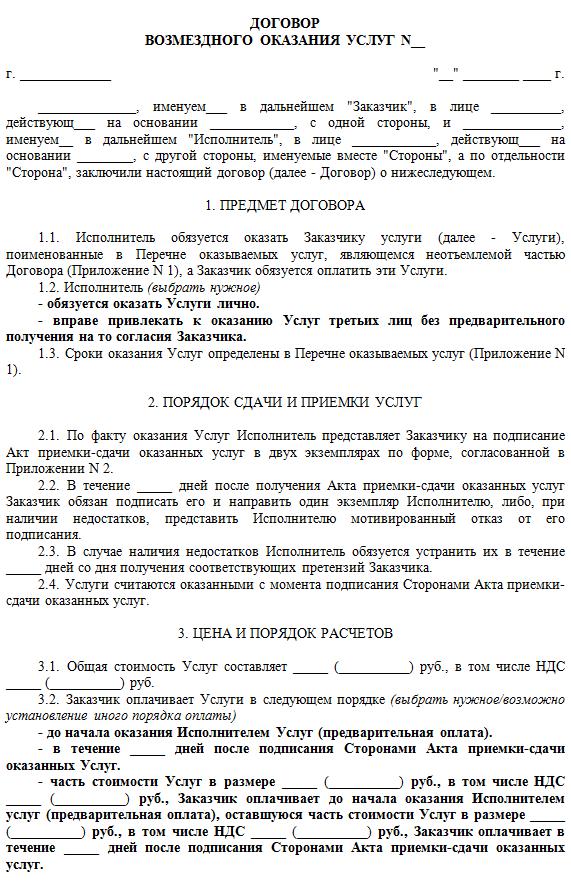 Типичная форма договора оказания услуг