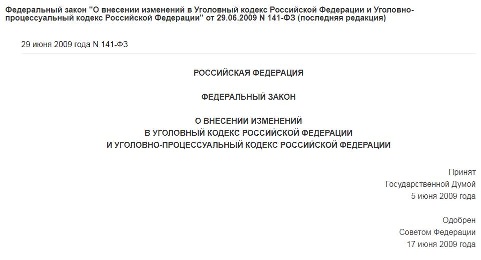 Федеральный закон № 141