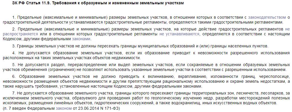 ЗК РФ статья 11.9