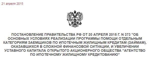 Постановление Правительства № 373