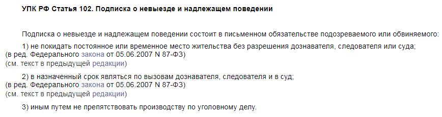УПК РФ Статья 102