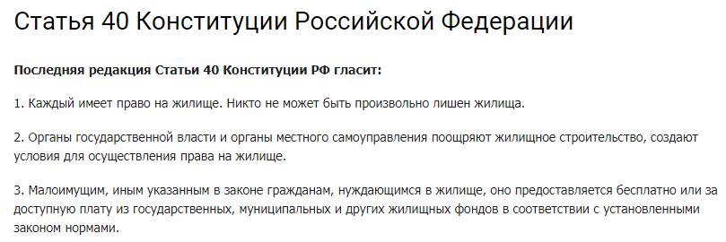 Статья 40 конституции РФ