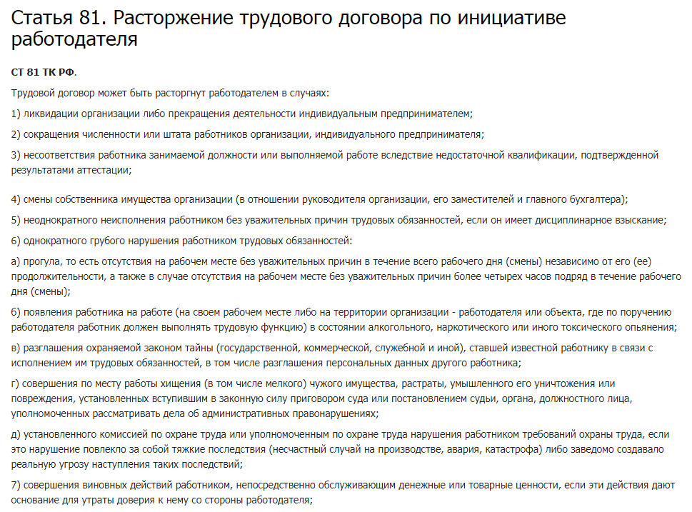 Статья 81 трудового кодекса РФ