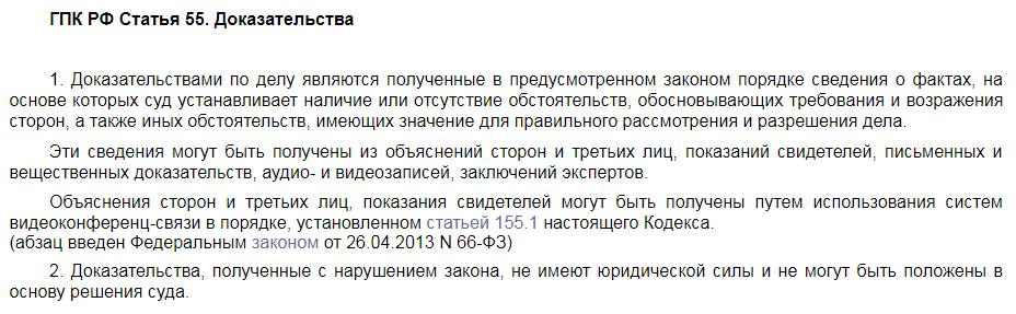 ГПК РФ статья 55