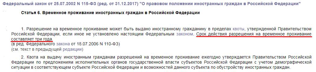 Временное проживание иностранцев в России