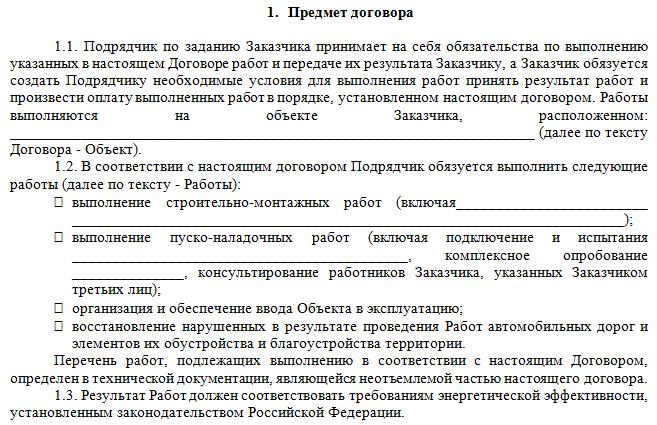 Проект договора строительного подряда