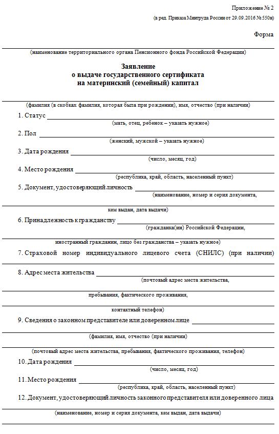 Образец заявления