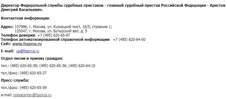 Контактная информация для жителей Москвы