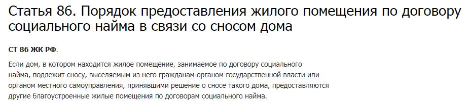 Статья 86 ЖК РФ