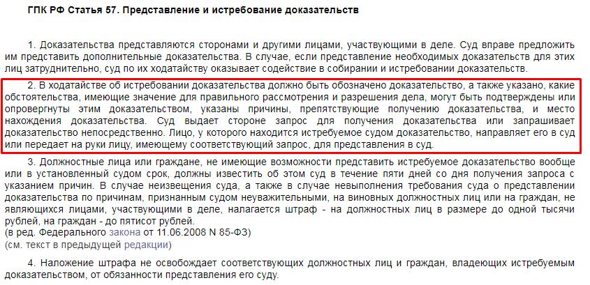 ГПК РФ статья 57