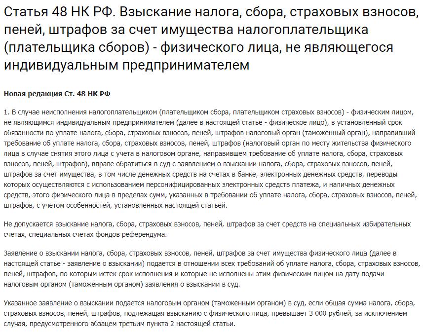 Статья 48 НК РФ