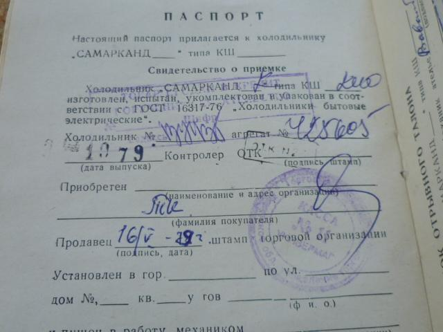 Паспорт устройства