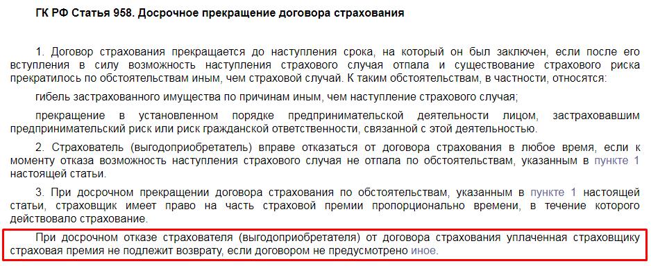 ГК РФ Статья 958
