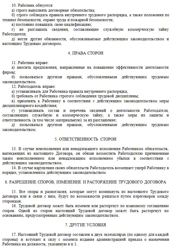 Изображение - Плюсы и минусы срочного трудового договора image7-17