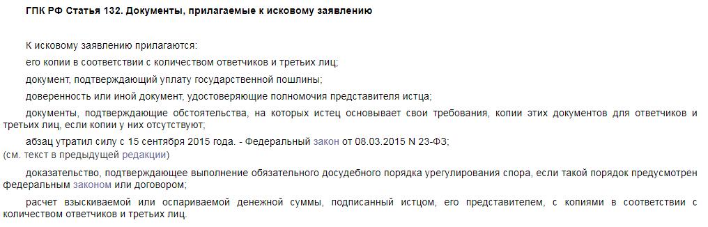 Статья 132 ГПК РФ