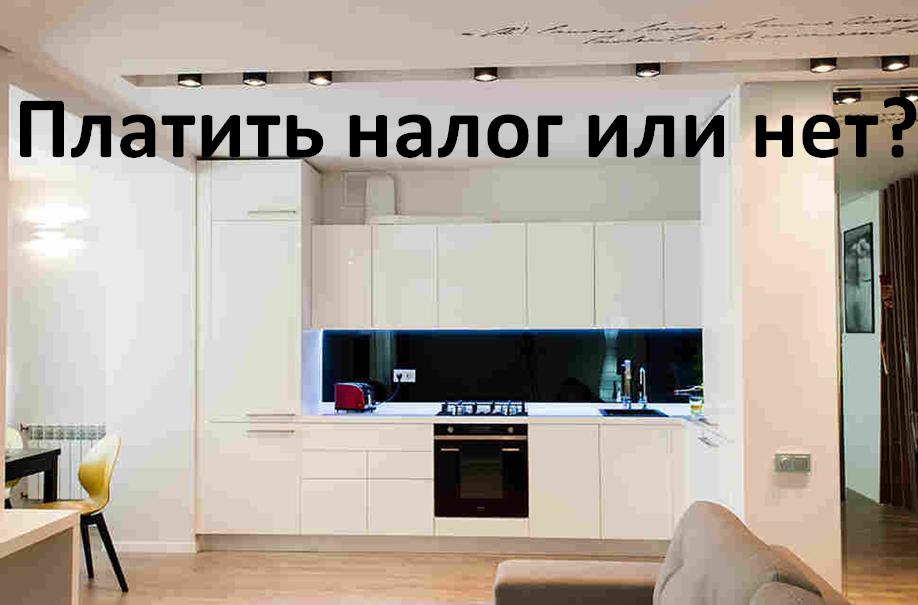 сдача квартиры в аренду без уплаты налогов чем грозит
