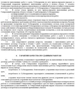 Расторжение договора подряда: права заказчика и подрядчика