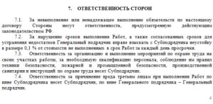 Изображение - Договор субподряда, образец image11-3-300x147