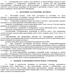 Изображение - Договор субподряда, образец image12-3-273x300