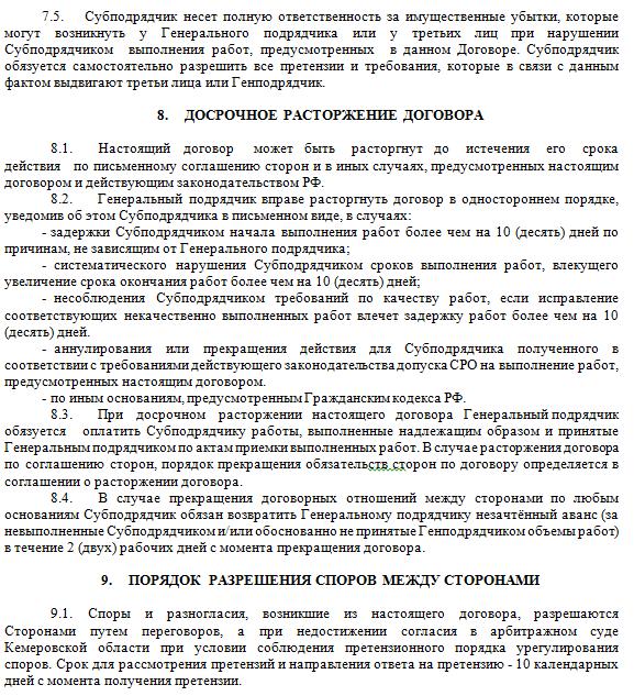 договор субподряда на выполнение строительных работ
