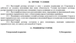 Изображение - Договор субподряда, образец image13-3-300x170