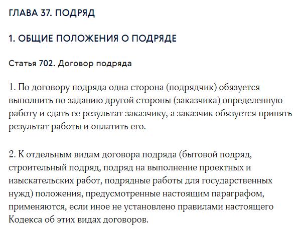 Статья 702. договора подряда